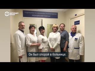 Дочь московского терапевта рассказала о его жизни и смерти от коронавируса