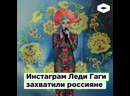Русскоязычные пользователи атакуют инстаграм Леди Гаги им обидно за Ирину Шейк ROMB