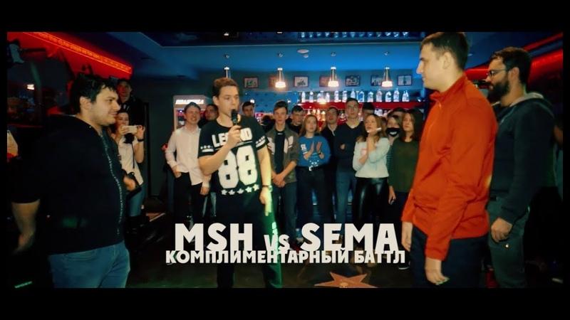 FeCity Battle Compliment Msh VS Sema Железногорск(Курская область)