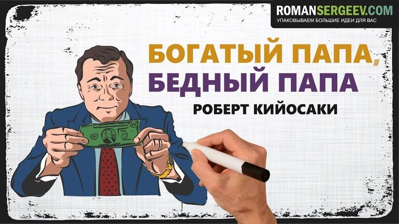 «Богатый папа, бедный папа». Роберт Кийосаки | Рисованное видео
