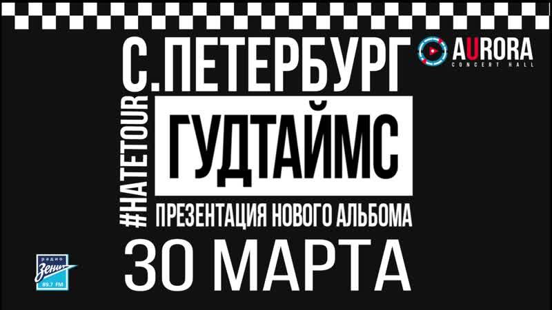 ГУДТАЙМС _презентация нового альбома в Питере 30 марта 2019