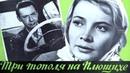 х/ф Три тополя на Плющихе 1967 Ч/Б FULL HD
