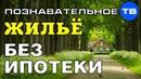 Как приобрести жильё через кооператив ЗЕЛЁНАЯ ДОРОГА Познавательное ТВ, Олег Маслов