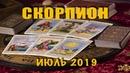 СКОРПИОН - ПОДРОБНЫЙ ТАРО-прогноз на ИЮЛЬ 2019. Расклад на Таро.