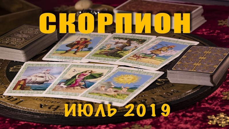 СКОРПИОН ПОДРОБНЫЙ ТАРО прогноз на ИЮЛЬ 2019. Расклад на Таро.