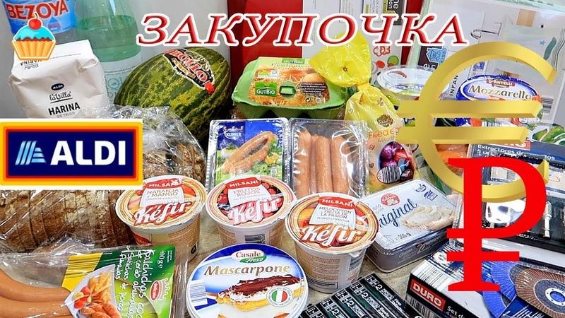 3 Закупка продуктов в супермаркете ALDI Испания Барселона