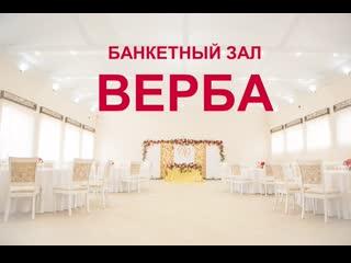 """БАНКЕТНЫЙ ЗАЛ """"ВЕРБА"""""""