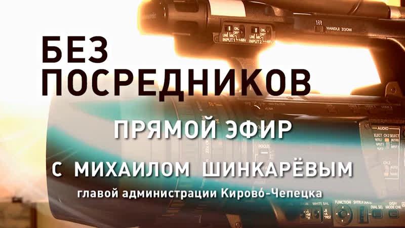 Без посредников с главой администрации города Михаилом Шинкаревым