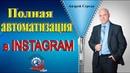 Полная автоматизация инстаграм instagram anlenglobalnetwork gmmg