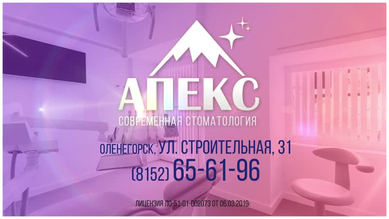 Стоматология Апекс. Наш адрес г. Оленегорск, ул. Строительная, 31
