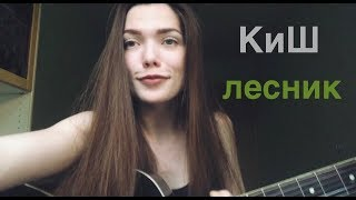 Король и Шут (КиШ) - Лесник (cover)