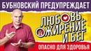 Как похудеть в домашних условиях БЕЗ ДИЕТ Упражнения для похудения Бубновского 18