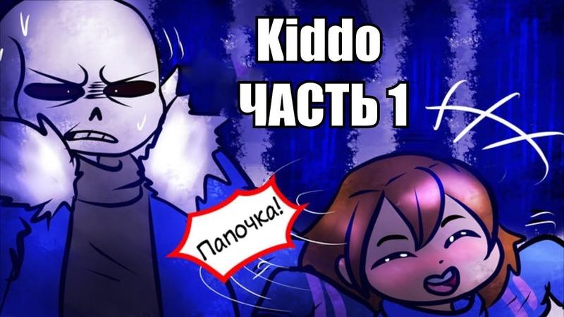 Малая - Kiddo RUS Часть 1 (Undertale comic dub)