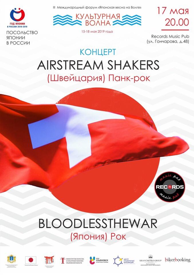 Афиша Ульяновск 17.05 / Bloodlessthewar & Airstream Shakers