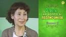 Ответы Гании Александровны Замалеевой на вопросы подписчиков Выпуск 2