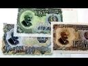 закупаем банкноты Болгарии 1951 Гознака в магазине Аллигатор