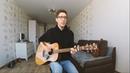 Макс Корж - Малиновый закат Акустический кавер на гитаре