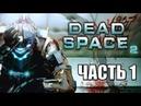 Dead Space 2 ► Прохождение 1 ► МЕРТВЫЙ КОСМОС 2
