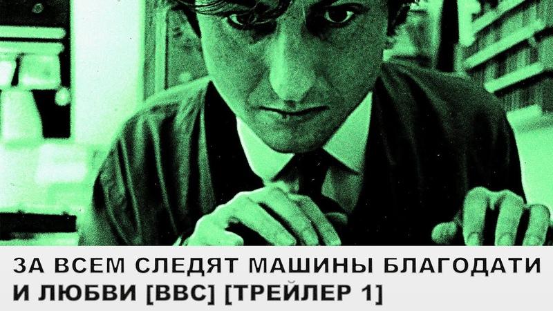 За Всем Следят Машины Благодати и Любви [TV Mini-Series BBC]