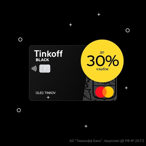 До 6% на остаток, кэшбэк до 30% и все это с дебетовой картой Tinoff Blac.
