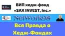 SAX INVEST Вся Правда о Хедж Фондах