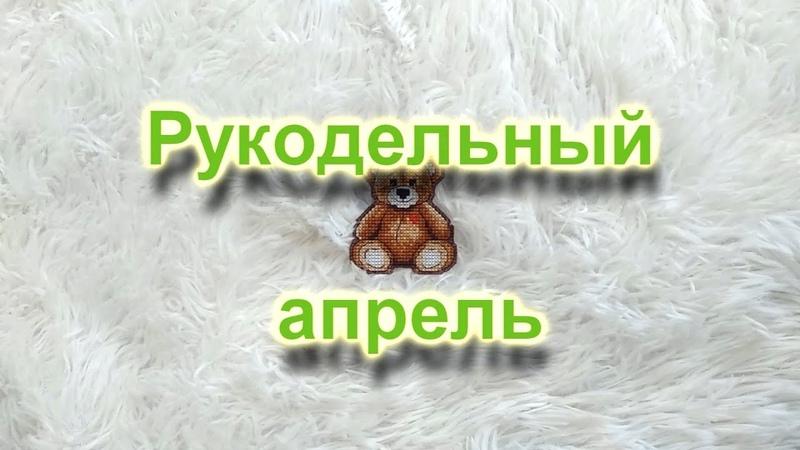 19№19 Рукодельный апрель ВСЕ СТАРТЫ/ Планы на май Вышивка крестом
