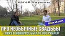 ПРОЖИТЬ ЖИЗНЬ БОГАТО интервью Сергей Каушлы вжизни