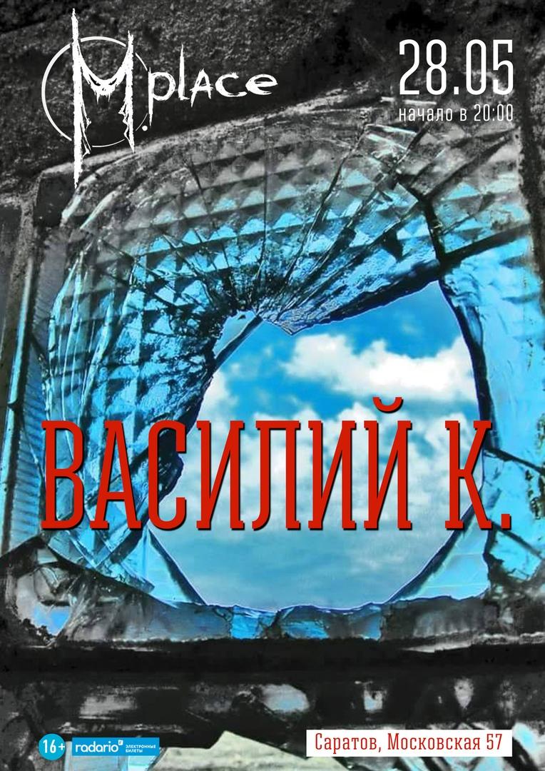 Афиша Саратов Василий К. в Саратове