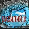 Василий К. | M.PLACE | 28.05