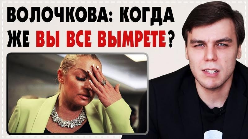 Волочкова как пример путинской элиты