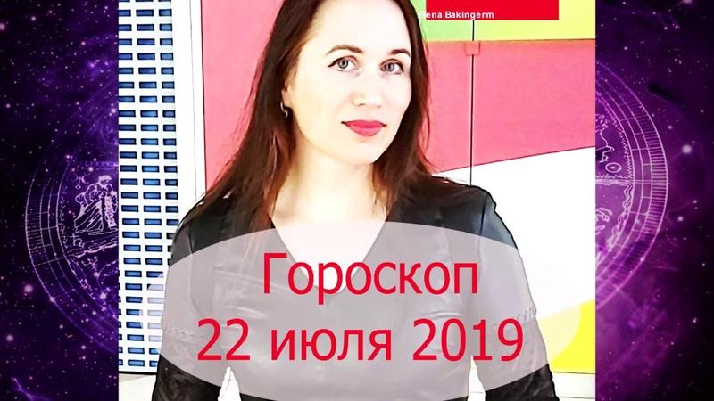 Гороскоп 22 июля 2019 Астролог Елена Бэкингерм Гороскоп каждый день