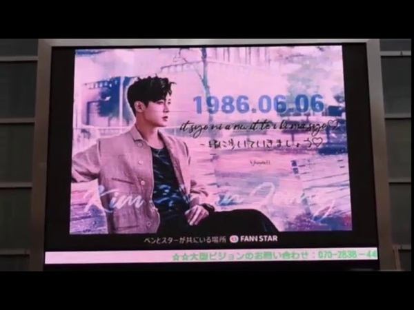 팬앤스타 김현중 일본 도쿄 생일 축하 전광판 서포트 김현중 사랑해♥