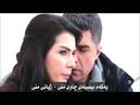 Özcan Deniz - Askimsin Kurdish Subtitle - Zhernwsi Kurdi گۆرانی درامای چارەنووس