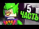 Qewbite LEGO DC Super Villains Прохождение Часть 5 АРКХЭМ
