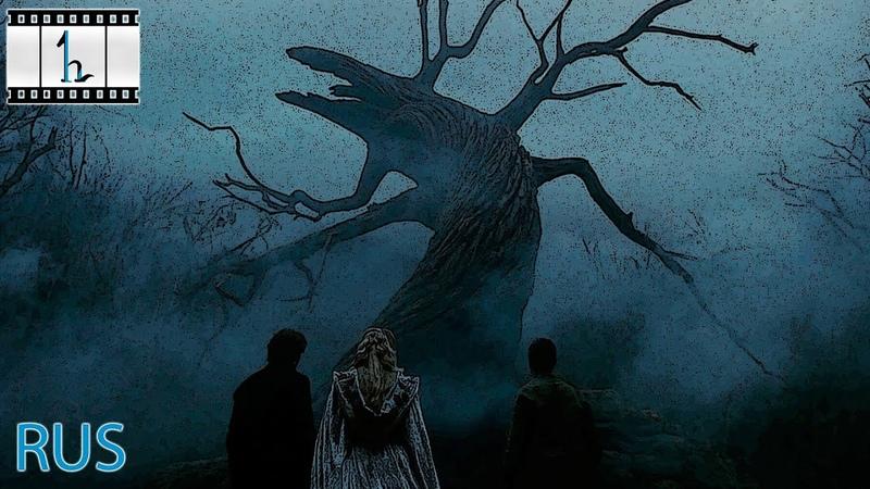 Сонная Лощина Лучшее Сцена 12 Дерево мертвых