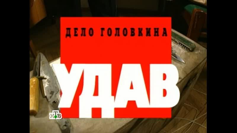 Дело Головкина. Удав