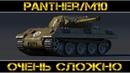Panther M10 ОЧЕНЬ СЛОЖНО