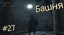 Прохождение Bloodborne Осмотрел верх Башни в Соборном Округе 26