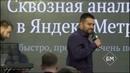 Сквозная аналитика на Яндекс Метрике
