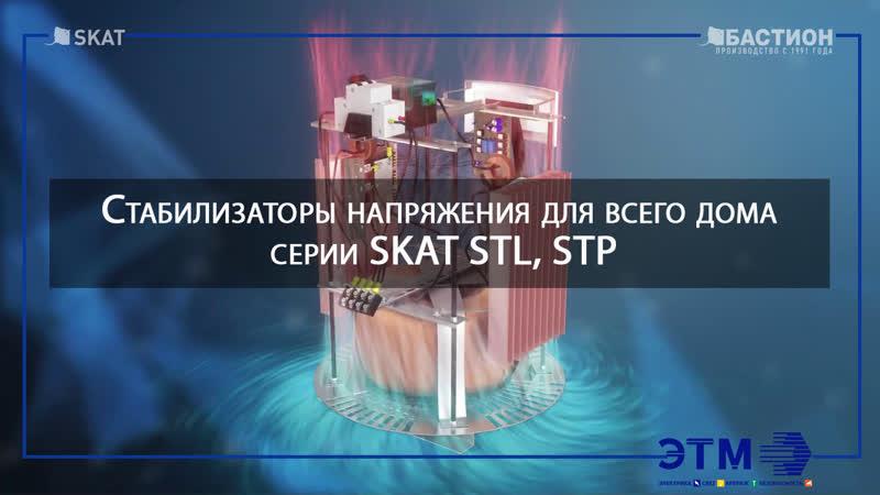 Мощные стабилизаторы SKAT серий STL, STP