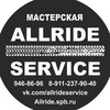 Allride.spb.ru Веломагазин/мастерская SkiService