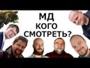 Мужское движение кого смотреть Иоганн Себастьян Олег Новоселов Александр Бирюков Nick B и др