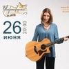 ЕКАТЕРИНА БОЛДЫРЕВА в СПб, у Гороховского! 26.06