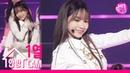 [안방1열직캠4K] 아이즈원 조유리 공식 직캠 '비올레타(Violeta)' (IZ*ONE JO YU RI Official FanCam)