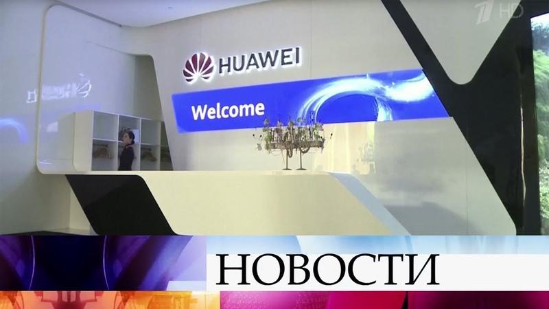 Мощный удар этой ночью США нанесли по технологическому гиганту компании Huawei