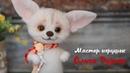 Валяная игрушка - Белый Лис