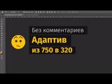 Создание адаптивной версии сайта с 750 до 320. Тонкости веб-дизайна.