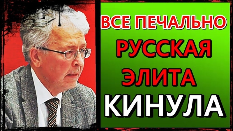 Вот они предатели Родины - Валентин Катасонов
