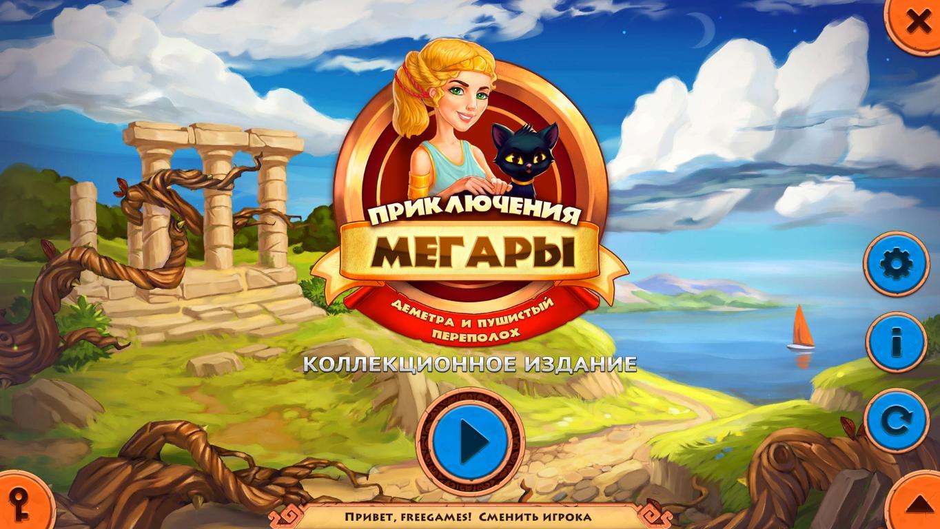 Приключения Мегары: Деметра и пушистый переполох. Коллекционное издание | Adventures of Megara: Demeter's Cat-astrophe CE Multi (Rus)