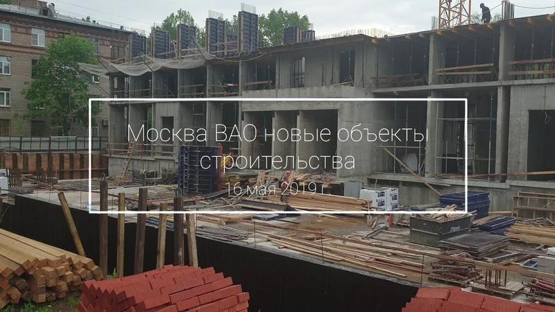 Москва ВАО новые объекты строительства